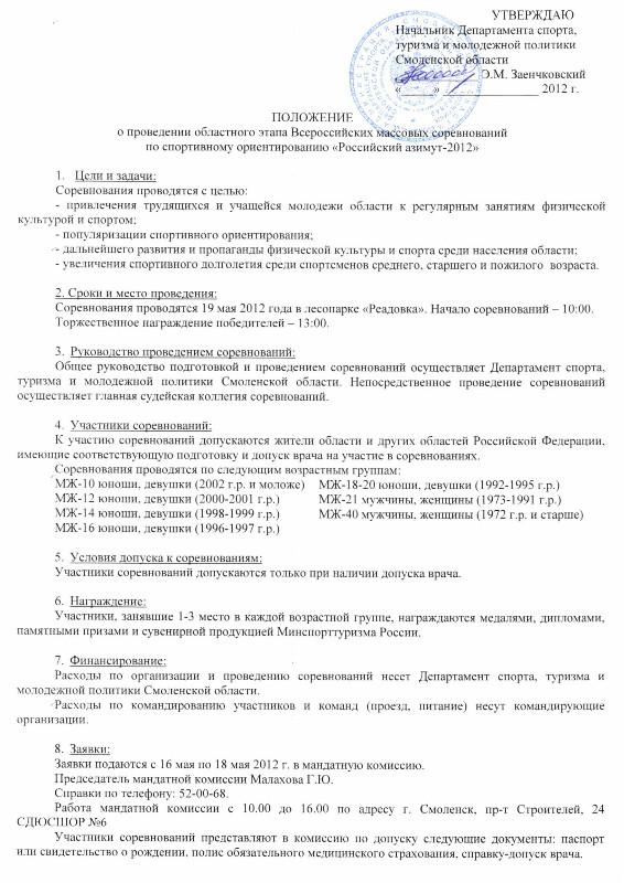Медицинская справка для соревнований Якиманский проезд сдача права медицинская справка медицинская