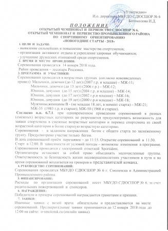 """""""Новогодние старты-2018"""""""