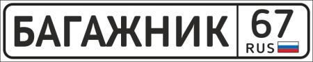Багажник 67