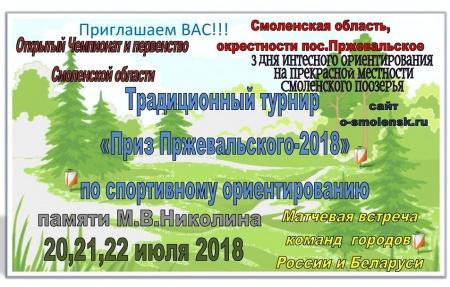 ПРИЗ ПРЖЕВАЛЬСКОГО 2018